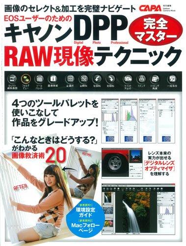 9784056104004: キヤノンDPP RAW現像テクニック完全マスター (Gakken Camera Mook)