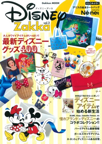 9784056104400: Disney Zakka vol.2 (Gakken Mook)