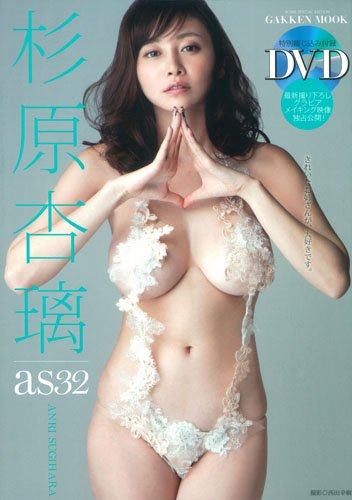 9784056106084: Japanese Sexy Gravure Idol Anri Sugihara ~ as32 ~ (Gakken Mook) [JAPANESE EDITION]