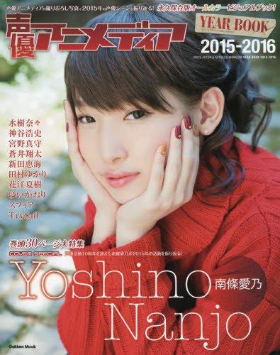 9784056109610: 声優アニメディアYEAR BOOK 2015-2016 (Gakken Mook)