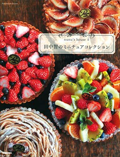 9784058002780: Tanaka tomo no minichua korekushon : Nunuzu hausu.