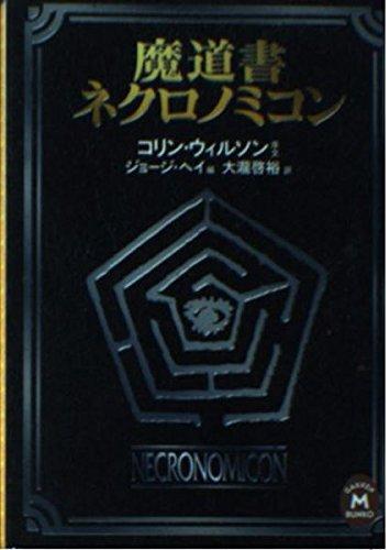 9784059000068: 魔道書ネクロノミコン (学研M文庫)