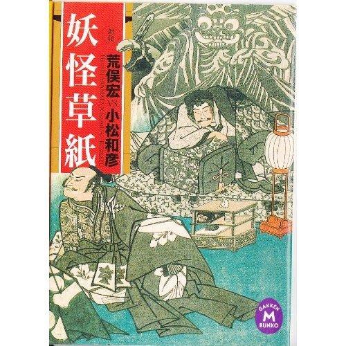 9784059000693: Specter Soshi (Gakken M Bunko) (2001) ISBN: 4059000698 [Japanese Import]