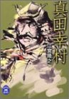 Sanada Yukimura (Gakken M Bunko) (2002) ISBN: Gakken