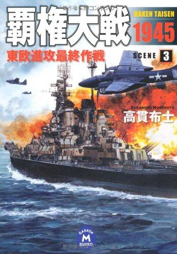9784059006473: 覇権大戦1945 3 (学研M文庫)