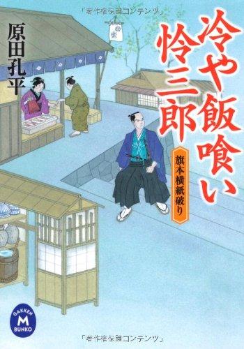9784059007043: Eating cold rice Hatamoto Yokogamiyaburi Rei Saburo (Gakken M Bunko) (2011) ISBN: 4059007048 [Japanese Import]