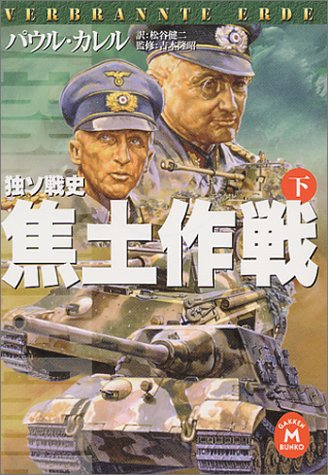 9784059010319: German-Soviet military history scorched earth policy (Gakken M Bunko)