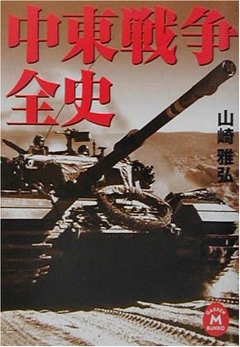 9784059010746: Middle East War Complete History (Gakken M Bunko) (2001) ISBN: 405901074X [Japanese Import]