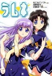 Ramune (Megami Bunko (007)) (2006) ISBN: 4059035076