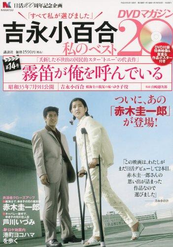 Best 20DVD magazine No. 14 of Yoshinaga Sayuri I (2013) ISBN: 4060891436 [Japanese Import]: ...
