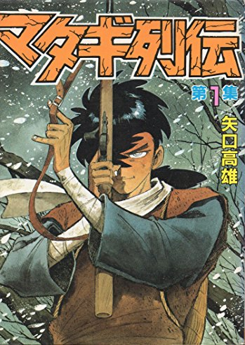 9784061011748: Matagi Retsuden 1 (KC Special) (1985) ISBN: 406101174X [Japanese Import]