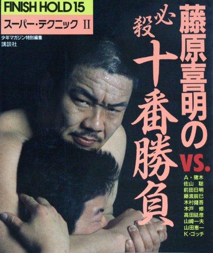 9784061015159: Juban deadly game of Yoshiaki Fujiwara - Super Techniques 2 (1987) ISBN: 406101515X [Japanese Import]