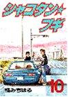 Shakotan ? Boogie 10 (Yanmaga KC Special) (1990) ISBN: 4061022040 [Japanese Import]: Kodansha