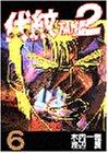 Emblem Take 2 6 Japanese: Jun Watanabe