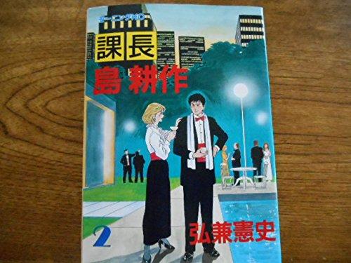 Chief Kosaku Shima (2) (Morning KC (62)) (1986) ISBN: 4061025627 [Japanese Import]: Kodansha