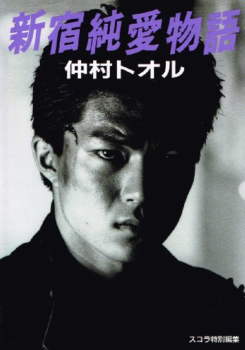 9784061029552: Shinjuku pure love story Toru Nakamura-Document (1987) ISBN: 406102955X [Japanese Import]