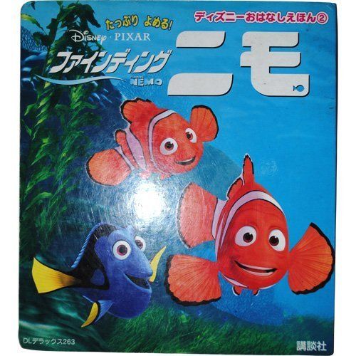 9784061057630: Finding Nemo - you can read a lot! (DL Deluxe - Disney story picture book (263)) (2003) ISBN: 4061057634 [Japanese Import]