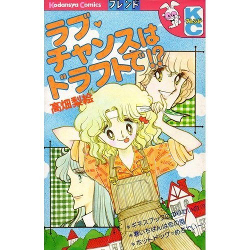 Love a chance in the draft? (Separate friends KC) (1980) ISBN: 4061065041 [Japanese Import]: ...