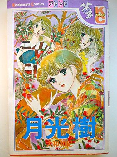 9784061065147: Moonlight tree (Kodansha Comics Friend B) (1980) ISBN: 4061065149 [Japanese Import]