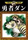 9784061086296: Brave Dan (Osamu Tezuka Manga Complete Works (29)) (1979) ISBN: 4061086294 [Japanese Import]