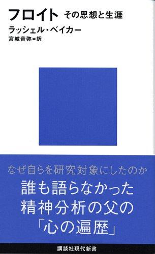 Sigmund Freud, for Everybody [Japanese Edition]: Rachel Baker