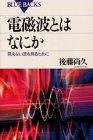Denjiha to wa nani ka: Mienai nami o miru tame ni (Buru bakkusu) (Japanese Edition): Naohisa Goto