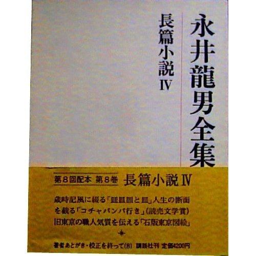 9784061192881: Nagai Tatsuo zenshū (Japanese Edition)