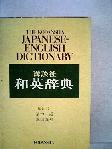 9784061210295: The Kodansha English-Japanese Dictionary