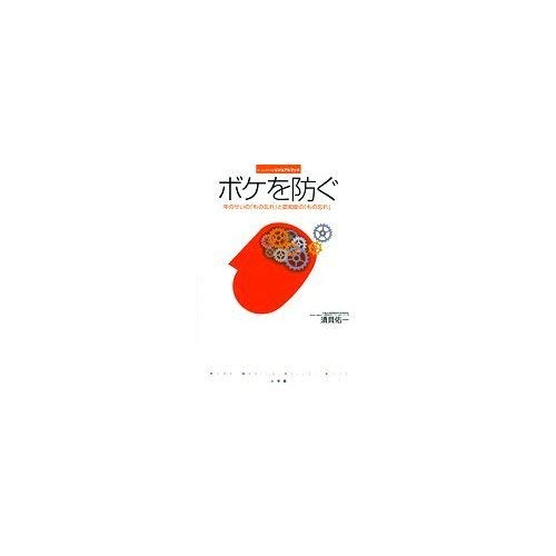 9784061210530: Kodansha Japanese-English Dictionary (Japanese Edition)