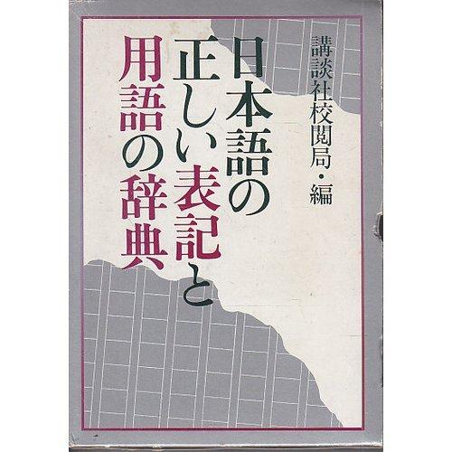 9784061210547: Nihongo no tadashii hyōki to yōgo no jiten (Japanese Edition)