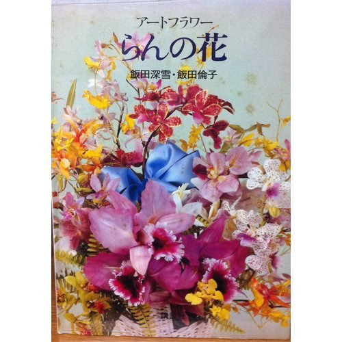 9784061237506: Orchid flowers - Flower Art
