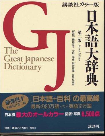 Great Japanese Dictionary 2nd Edition: Kodansha