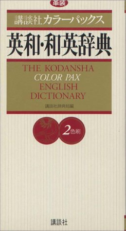 Kodansha color Pax English-Japanese, Japanese-English dictionary leather device (1995) ISBN: ...