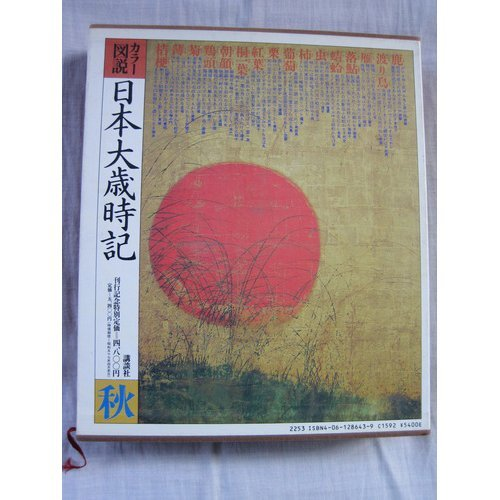 Japan large SKETCHES - Autumn color Illustrated (1981) ISBN: 4061286439 [Japanese Import]