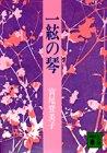 Ichigen no koto [Japanese Edition]: Tomiko Miyao