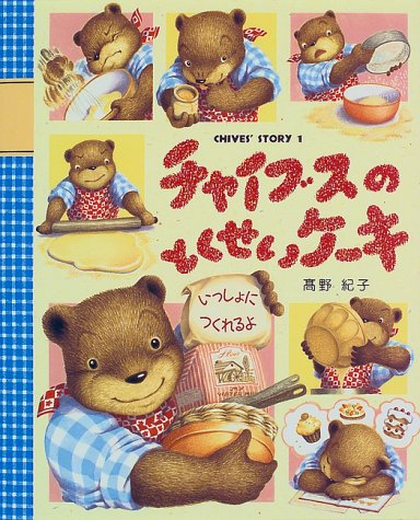 9784061322158: Characteristics cake CHIVE'S STORY (1) Chaibusu (CHIVES 'STORY) (1997) ISBN: 406132215X [Japanese Import]