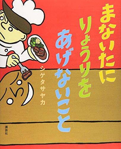 9784061324084: Manaita Ni Ryori O Agenai (Japanese Edition)