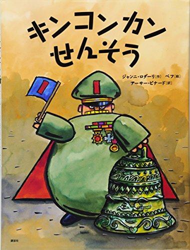 9784061324336: (Translated picture book of Kodansha) Kinkonkan war (2010) ISBN: 4061324330 [Japanese Import]