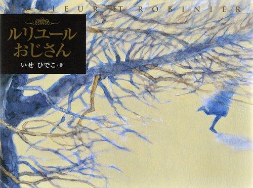 (Picture book creation of Kodansha) Ruriyuru Uncle (2011) ISBN: 4061324659 [Japanese Import]: ...