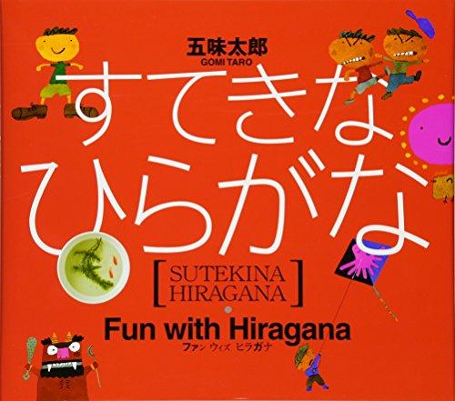 Fun with Hiragana (New Edition) (Japanese Edition): Gomi Taro