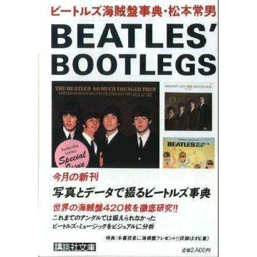 9784061341715: Beatles bootlegs Encyclopedia (Kodansha Bunko) (1985) ISBN: 4061341715 [Japanese Import]