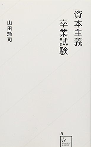 Capitalism graduation exam (Xinghai's Books) (2011) ISBN: 4061385054 [Japanese Import]: Kodansha