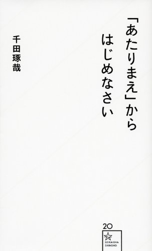 """Start with """"natural"""" (Xinghai's Books) (2012) ISBN: 4061385216 [Japanese Import]: ..."""