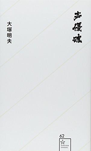 9784061385672: 声優魂 (星海社新書)