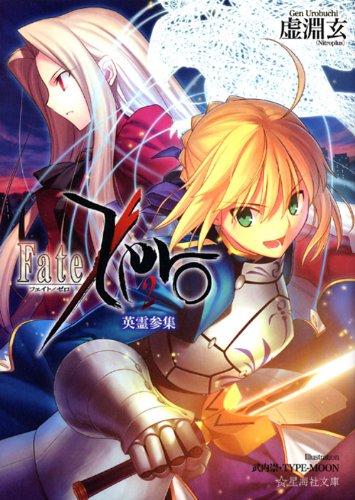 9784061389045: Fate/Zero(2)
