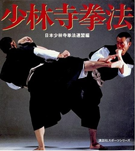 Shorinji Kempo (Kodansha sports series) (1983) ISBN: