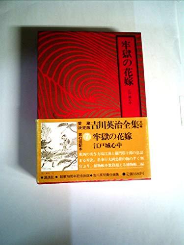 Bride-Edo Castle double suicide Yoshikawa Eiji complete