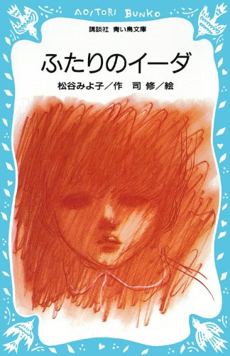 9784061470118: Two of Ida (6-6 blue bird library Kodansha) (1980) ISBN: 4061470116 [Japanese Import]