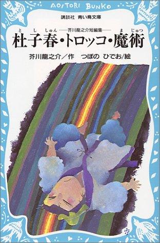 9784061471610: Toshishun/Torokko/Magutsu
