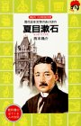 9784061475182: Natsume Soseki (bird biography library of Kodansha fire (18)) (1982) ISBN: 4061475185 [Japanese Import]